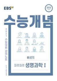 고등 춘샘의 파릇파릇 생명과학1(2021 수능대비)(EBS 수능개념 강의노트)
