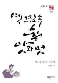 옛 그림 속 술의 맛과 멋(큰글씨책)(세창역사산책 2)