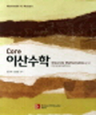 Core 이산수학(Brief Edition)