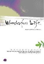 원더풀 라이프(WONDERFULL LIFE)