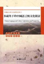 다시각하적중국어여문화탐토