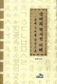 국어의 역사적 이해