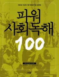파워사회독해 100(반양장)