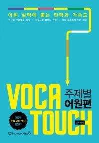 Voca Touch: 주제별 어원편