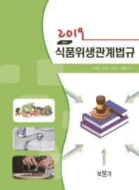 식품위생관계법규(2019)(최신)