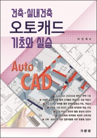 건축 실내건축 오토캐드 기초과 실습