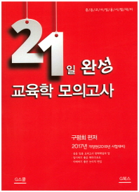21일 완성 교육학 모의고사(개정판)