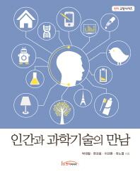 인간과 과학기술의 만남(한티 교양시리즈)