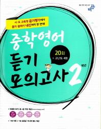 중학영어 2학년 듣기모의고사(2018)