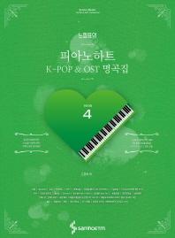 느낌표의 피아노하트 K-POP & OST 명곡집. 4