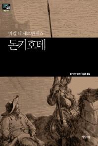 돈키호테(세계문학산책 48)