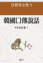 한국구전설화: 평안북도 편. 1 중판(1989년)