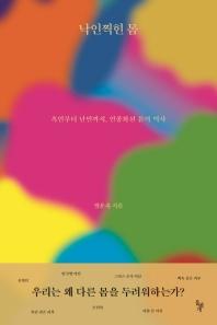 낙인찍힌 몸 ///8001-15