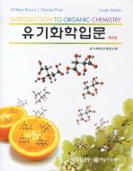 유기화학입문(제4판)