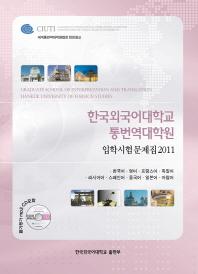 한국외국어대학교 통번역대학원 입학시험문제집(2011)(CD1장포함)