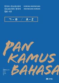 한국어 인도네시아어 인도네시아어 한국어 합본 사전