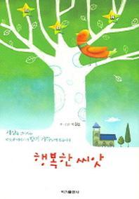 행복한 씨앗 / 소장용, 최상급