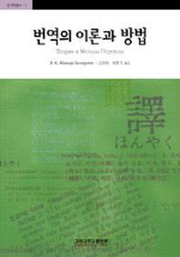 번역의 이론과 방법(번역학총서 12)