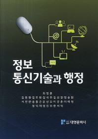 정보통신기술과 행정(양장본 HardCover)
