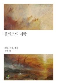 들뢰즈의 미학 // 사용감 없음