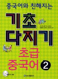 초급 중국어. 2(기초다지기)(중국어와 친해지는)(CD1장포함)