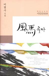 풍마룽다 [초판]  /  상현서림 /☞ 서고위치:My 5 *[구매하시면 품절로 표기됩니다]
