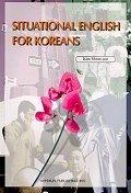 SITUATIONAL ENGLISH FOR KOREANS
