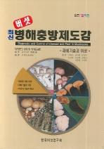 버섯 병해충방제도감 (최신)(양장본 HardCover)