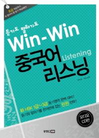 WIN WIN 중국어 리스닝(중국어뱅크 듣기도 말하기도)(CD2장포함)