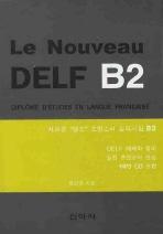 LE NOUVEAU DELF B2 (새로운 프랑스어 능력시험 B2)(MP3CD1장포함)