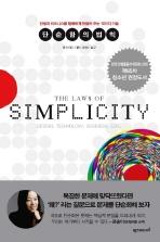 단순함의 법칙