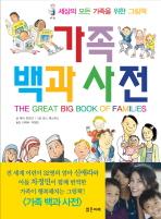 가족백과사전(세상의 모든 가족을 위한 그림책)