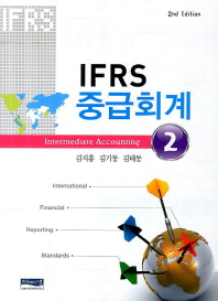 IFRS 중급회계. 2 미사용