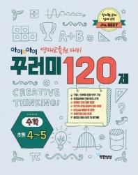 꾸러미 120제 수학(초4~5)