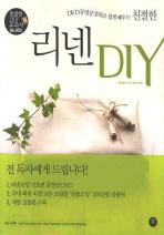 친절한 리넨 DIY(DVD 동영상 강의로 쉽게 배우는)(CD1장포함)(친절한 DIY 교과서 3)