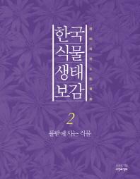 한국 식물 생태 보감. 2: 풀밭에 사는 식물(양장본 HardCover)