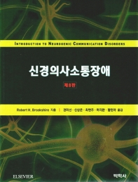 신경의사소통장애(8판)