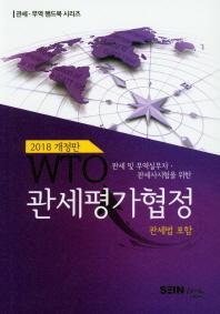 WTO 관세평가협정(2018)(관세 및 무역실무자 관세사시험을 위한)(개정판)(관세 무역 핸드북 시리즈)