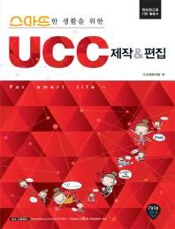 UCC 제작&편집(스마트한 생활을 위한)