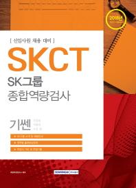 SKCT SK그룹 종합역량검사(2018 하반기)