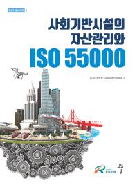 사회기반시설의 자산관리와 ISO 55000