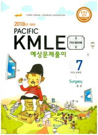 KMLE 예상문제풀이. 7: Surgery(외과 총론)(2018)(Pacific)
