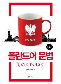 폴란드어 문법(증보판)