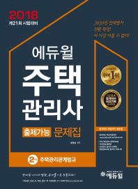 주택관리관계법규 출제가능 문제집(주택관리사 2차)(2018)(에듀윌)