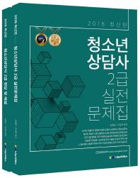 청소년상담사 2급 실전문제집(2018)(전2권)