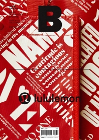 매거진 B(Magazine B) No.75: lululemon(영문판)