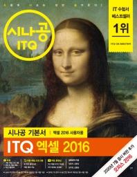 ITQ 엑셀 2016(엑셀 2016 사용자용)(시나공)