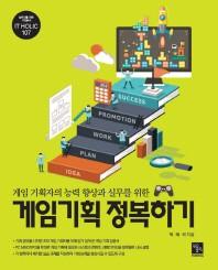 게임기획 정복하기(게임 기획자의 능력 향상과 실무를 위한)(IT Holic 107)