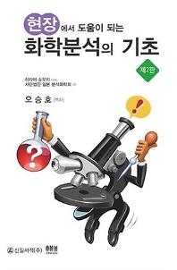 화학분석의 기초(현장에서 도움이 되는)(2판)