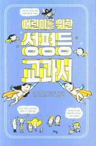 어린이를 위한 성평등 교과서(라임 주니어 스쿨 5)